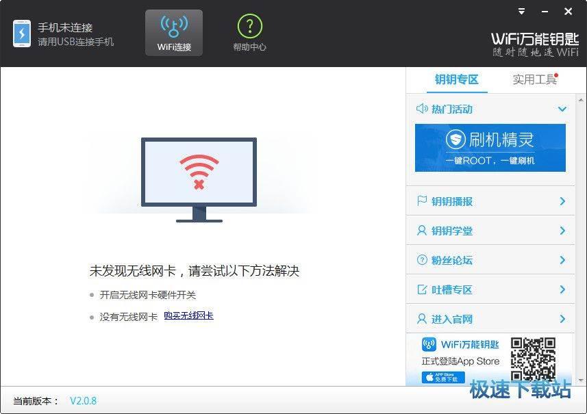 wifi万能钥匙pc版