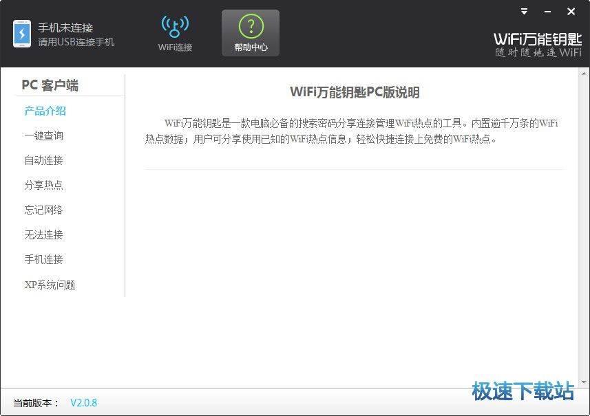 wifi万能钥匙下载截图