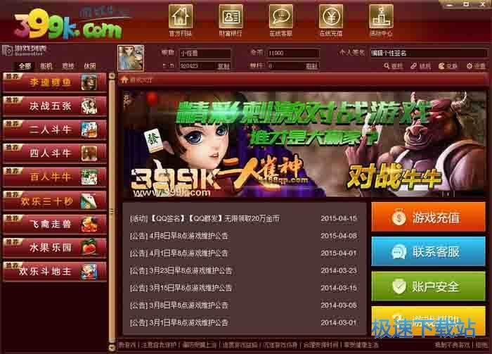 399k游戏中心 图片 03