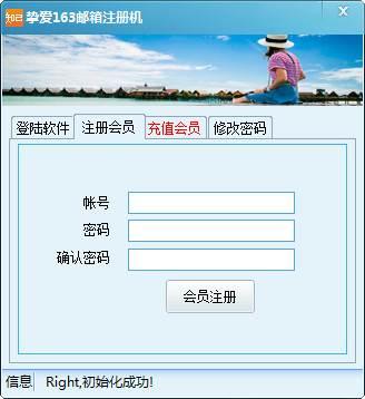 挚爱163邮箱注册机 图片 02
