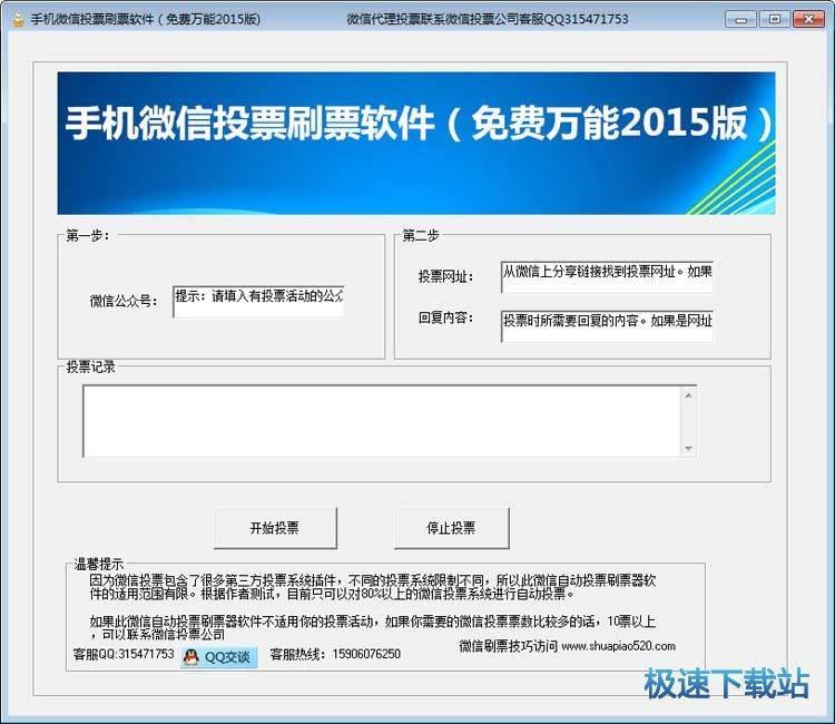 手机微信投票刷票软件 图片 01