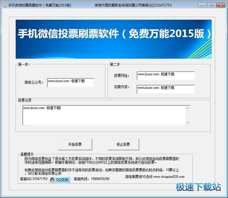 手机微信投票刷票软件 图片 02