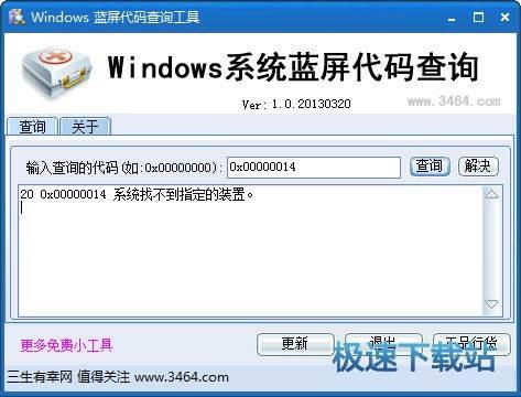 三生有幸windows蓝屏代码查询工具 图片 03