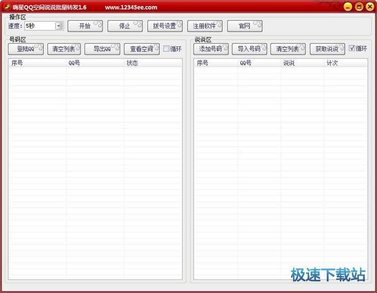 嗨星QQ空间说说批量转发软件 图片 01