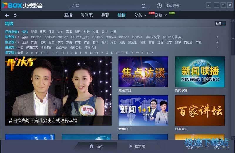 中国网络电视台电视播放器图片
