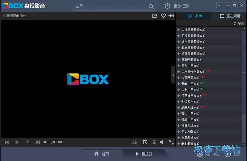 cbox央视影音图片