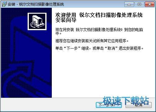 锐尔文档扫描影像处理软件 图片 01