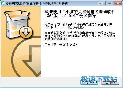 小脑袋关键词排名查询软件360版 图片 01