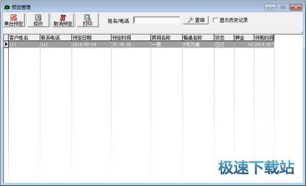 里诺餐饮管理软件 图片 06