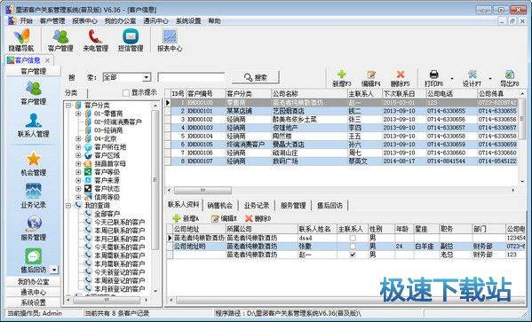 里诺客户管理软件 图片 02s