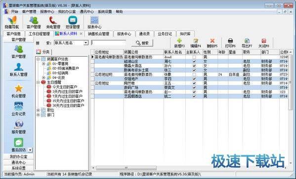 里诺客户管理软件 图片 03