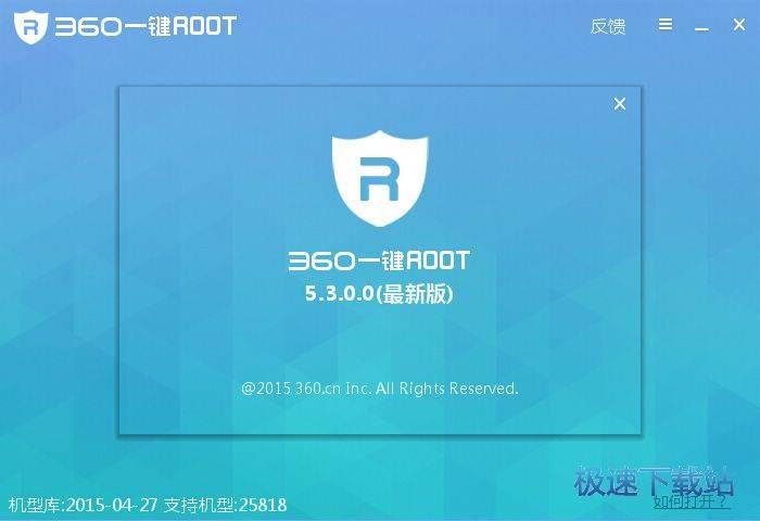 一键root