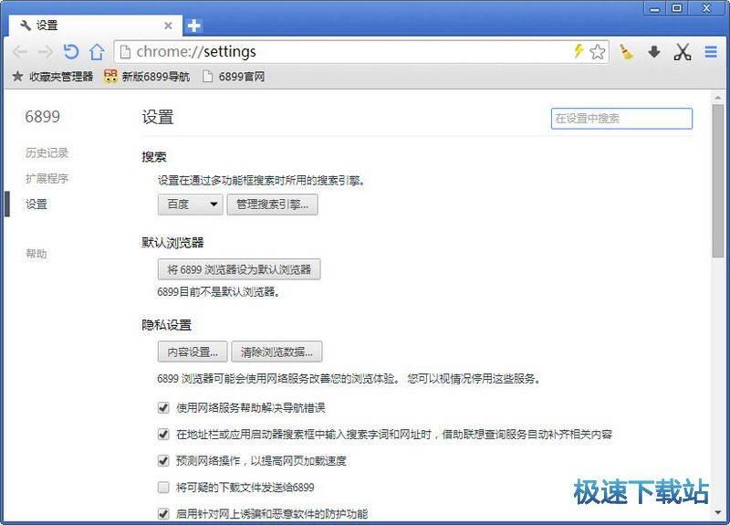6899浏览器官方下载 图片