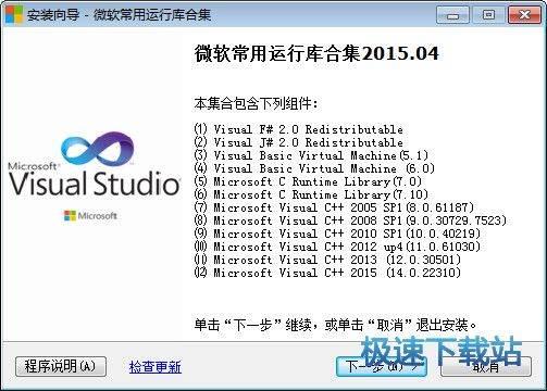 微软常用运行库合集 图片 01s