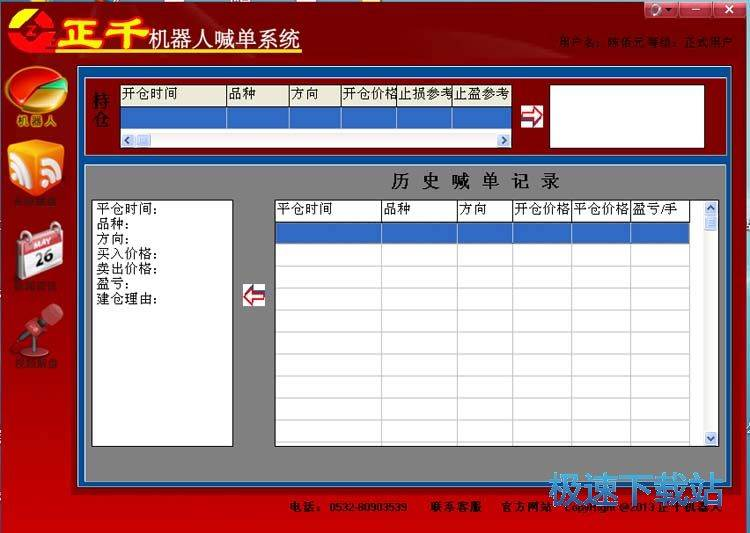 正千机器人现货白银喊单分析操作软件 图片 01