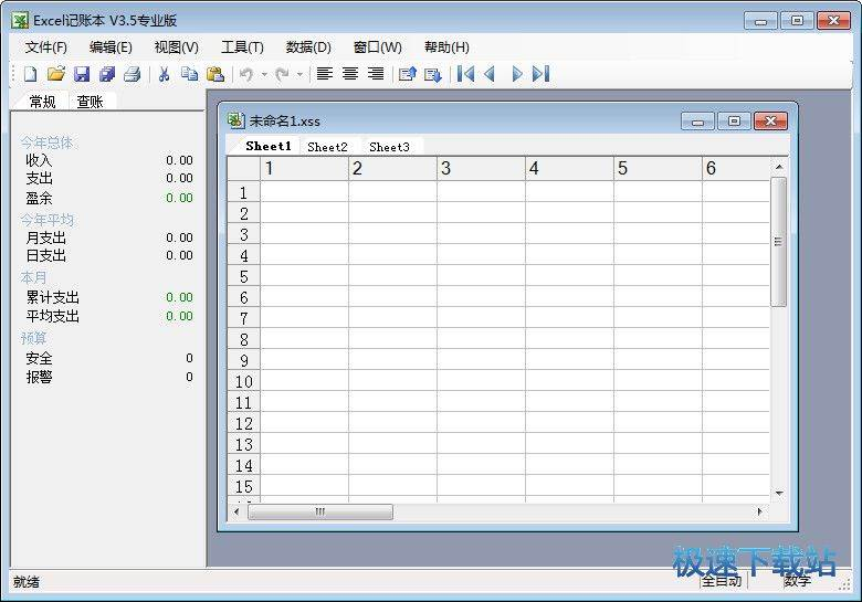 Excel记账本 图片 02