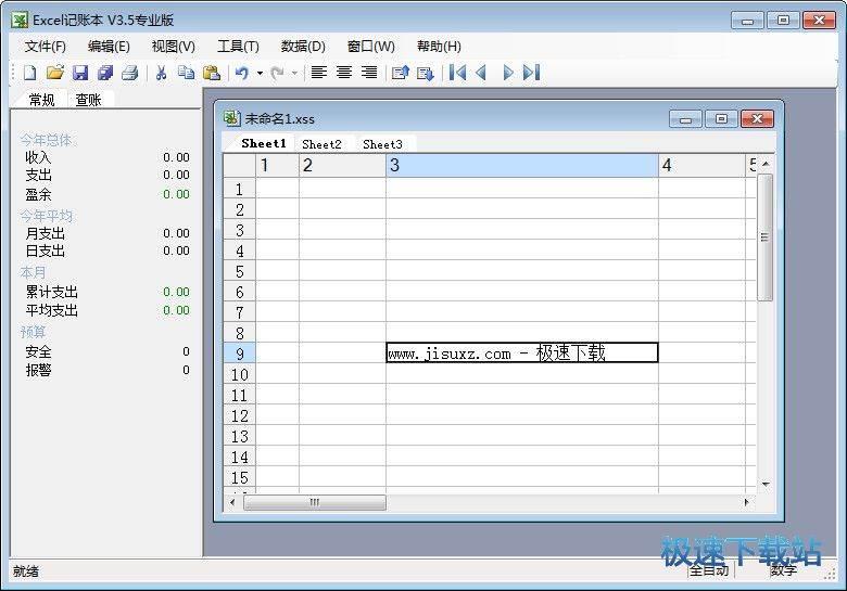 Excel记账本 图片 03