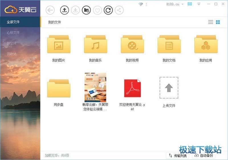 云存储软件图片
