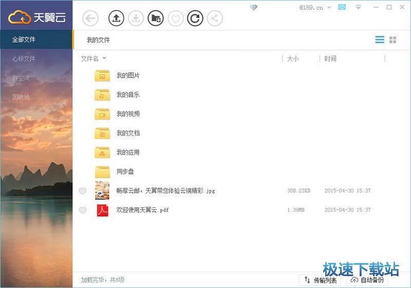 中国电信天翼云存储图片