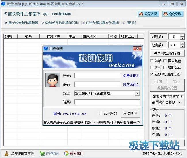酋长批量检测QQ在线状态 图片 01