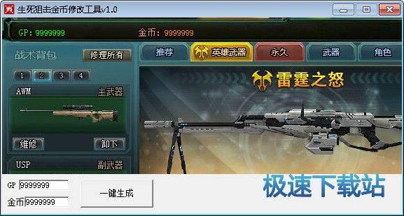 生死狙击金币图片生成 图片 01