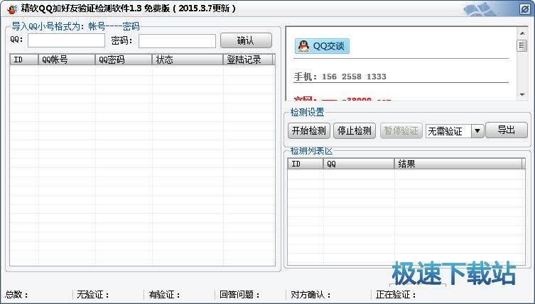 精软QQ加好友验证检测软件 图片 01