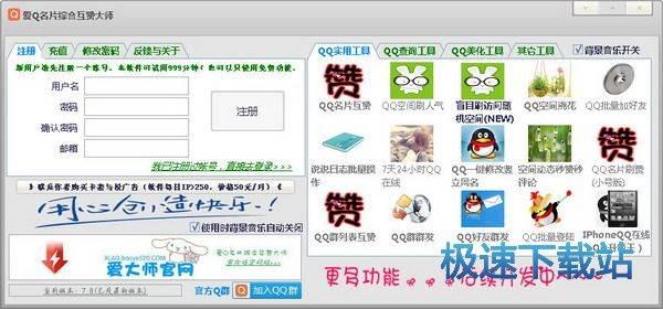 爱Q名片综合互赞大师 图片 01