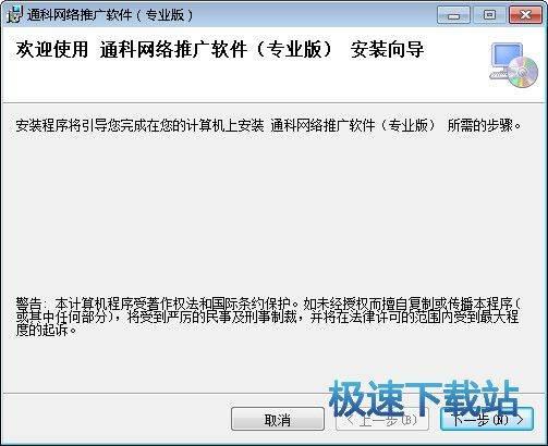 通科网络推广软件 图片 01