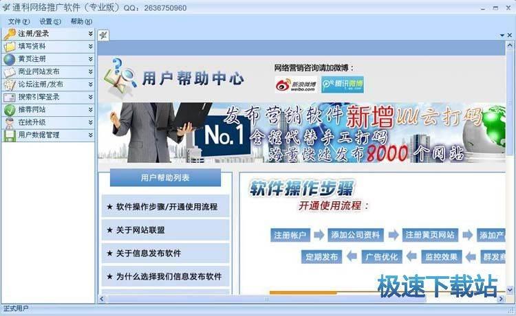 通科网络推广软件 图片 02