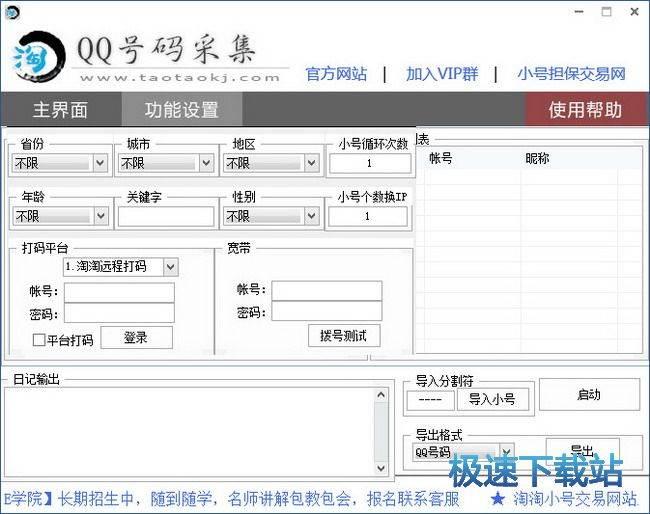 淘淘QQ号码采集 图片 02