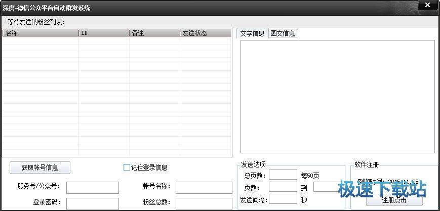 深度微信公众平台自动群发系统 图片 01