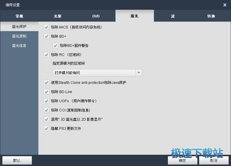 蓝光光盘刻录软件下载截图