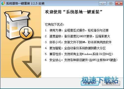 系统基地一键重装系统 图片 01