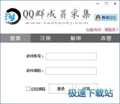 淘淘QQ群成员采集 图片 01