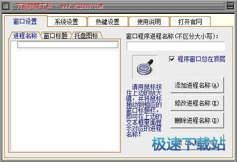 万能隐藏工具 图片 01