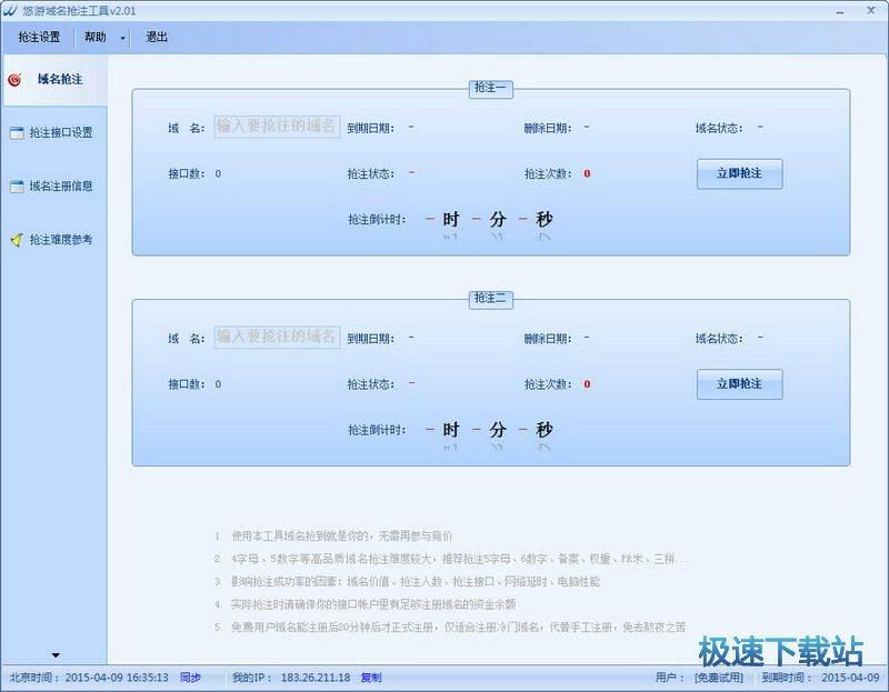 悠游域名抢注工具 图片 02