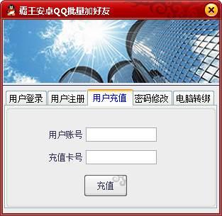 安卓qq批量加好友软件下载