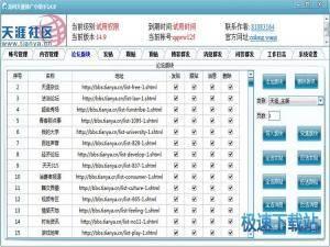 龙网天涯推广小助手 图片 03