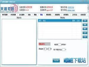 龙网天涯推广小助手 图片 05