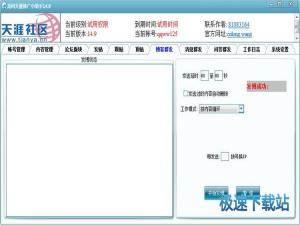 龙网天涯推广小助手 图片 06