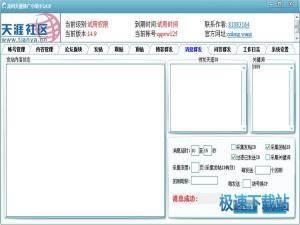 龙网天涯推广小助手 图片 07