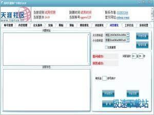 龙网天涯推广小助手 图片 08