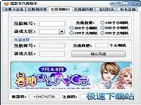 炫影卡八音助手 图片 03