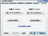 炫影卡八音助手 图片 06
