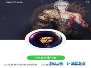 DNF百宝箱缩略图 01
