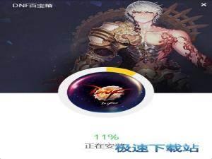 DNF百宝箱缩略图 02