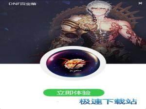 DNF百宝箱缩略图 03