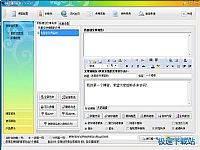石青网站推广软件 缩略图 02
