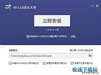 Win10优化大年夜师图片
