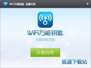 WiFi万能钥匙下载 WiFi万能钥匙电脑版 免密码连接附近WIFI网络